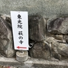 「萩の寺」東光院をお参り