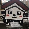 「鳥取県倉吉市あれこれ」◇ 日記