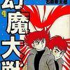 徳間書店発売の大人気青年コミック売れ筋ランキング30