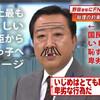 【大津】中2いじめ自殺殺人 野田総理も参戦!