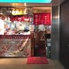 【厳選】大阪難波のたこ焼き3選+1!大阪に来たら『このたこ焼き』を食べましょう!!