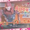 【Apex】今更とか言わない!デビューしましたぁぁぁ!【相棒はレヴちゃん】