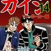 賭博堕天録カイジ ワン・ポーカー編 / 福本伸行(13)(14)、Aを手持ちにした2人のレイズ合戦で、和也の赤ライフを引きずり出そうとするカイジ