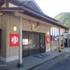 和歌山県 日高郡みなべ町「鶴の湯温泉 」