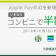 VISAカード「コンビニで半額」キャンペーン。新規のApplePay利用で2ヶ月半額。