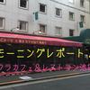 サクラカフェ&レストラン池袋利用レポート。350円の激安モーニングはノマドワーカーの作業場にもオススメ!