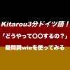 Kitarou3分ドイツ語:〜どのように〇〇するの?〜
