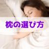 【図解】正しい枕の選び方。2つのポイントとは?