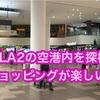 KILA2クアラルンプール空港を探検〜24時間営業のトイザらスやスーパーのJaya CROCERが楽しかった!