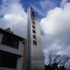 【青春18きっぷの旅】金沢・21世紀美術館を目指して