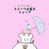 シャムねこスイーツお菓子ショップ(iOS)v1.3