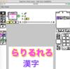 9VAeきゅうべえiPad版 CoreTextを使った文字表示ができた