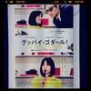 【映画】グッバイ・ゴダール!