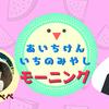 【 一宮市 】モーニング『 秋桜 -コスモス- 』🌈✨