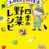 『おひとりさまのあったか1ヶ月食費2万円生活 四季の野菜レシピ』で旬の野菜をフル活用したい!