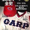 今日のカープ本:『広島東洋カープ全史』