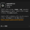 watchOS5.3が配信開始:トランシーバー機能が復活、心電図のサポート国追加など