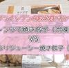 【どっちが美味しい!?】セブンイレブンの冷蔵餃子と冷凍餃子を食べ比べて違いを書いてみた!!