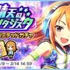 「晴天のファンタジスタ ドリームリミテッドガチャ」開催!