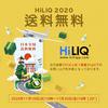 【告知】HILIQ FREE SHIPPING2020(送料無料キャンペーン)