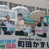 11日、県知事選挙告示。町田候補が第一声で、安倍政権と東電にものいう県政への転換を訴え