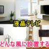 【2018年版オススメ】オシャレでカッコイイ壁寄せテレビスタンドはこの中から選べっ!!!