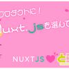 新規プロダクトにNuxtを選んでみて!