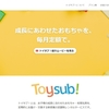 Toysub!トイサブ! 国内最大級の「月額制知育玩具のレンタルサービス」