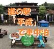 道の駅「平成」で車中泊~絶品地元グルメに温泉でのんびりできる元号パワースポット <岐阜県・関市>