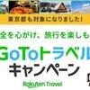 楽天トラベル【GoToトラベル】各種クーポンやディズニーチケット付きホテルのリンク
