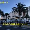 ヒルトン沖縄 北谷リゾート 宿泊レポート