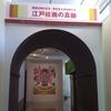 「江戸絵画の真髄展」(東京富士美術館)