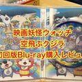【Blu-ray/DVD】映画妖怪ウォッチ空飛ぶクジラとダブル世界の大冒険だニャン!初回生産版レビュー!