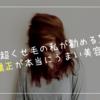【超くせ毛の私のおすすめ!】縮毛矯正が本当にうまい東京の美容院3選