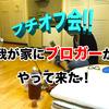 自宅でプチオフ会と見せかけた秘密会議withポメパンKitarou