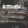 【インタビュー第1弾】「ピチピチの服ってどう思う?」【自転車乗りの印象とは】
