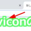 はてなブログへのFaviconの設定~とりうみトラベルの準備~
