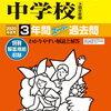 ついに東京&神奈川で中学受験解禁!本日2/2 21時台にインターネットで合格発表をする学校は?