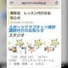 代行のお知らせ(12/24更新)