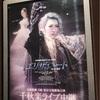 【宝塚】東京宝塚劇場 「エリザベート-愛と死の輪舞(ロンド)-④」