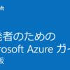 AWS一択の方は検討を。 Azure開発者の為の無料ガイドをダウンロード。