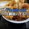 どうしてFacebookは僕らを窮屈にするか【Facebookって何が楽しいんですか?】