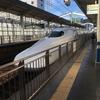 【サマソニ2019準備】今年はお盆!新幹線乗るなら指定席予約は必須!