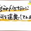 メルマガより  ♡本日の格言♡ 2018.2.20