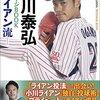 個人的に中日にFAで小川泰弘投手が欲しい。人的補償プロテクト選手を考え、獲れるかどうか考えてみる。