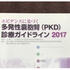 PKD患者はCKD患者でもあるのでタンパク制限食は有益