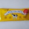 入手困難⁉️ かじるバターアイス