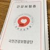 韓国の健康保険制度の穴!無職夫婦、診察放棄決断の理由