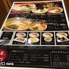 リバーウォーク北九州4階のラーメン店『黒龍ラーメン』替え玉50円!