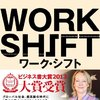 【おすすめ】あなたの働き方を変えるための7冊!